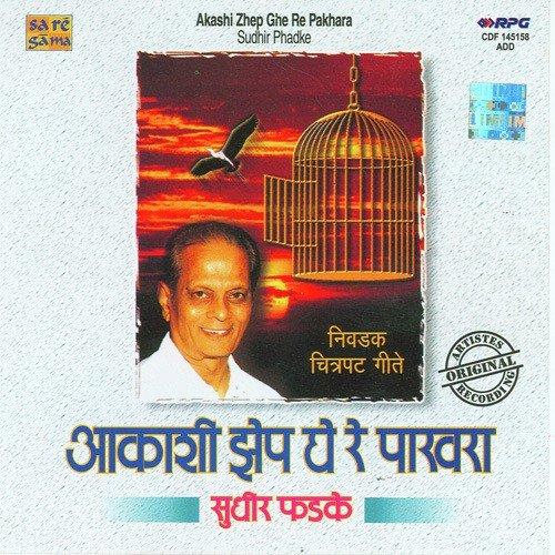 Ek dhaga sukhacha (full song) sudhir phadke download or listen.