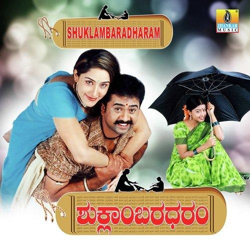 shuklambaradharam kannada movie songs