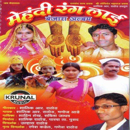 Mehandi Rang Lai by Shahin Shekh, Savita Jadhav - Download