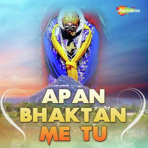 Bhakti Per (Full Song) - Amit Anjan - Download or Listen