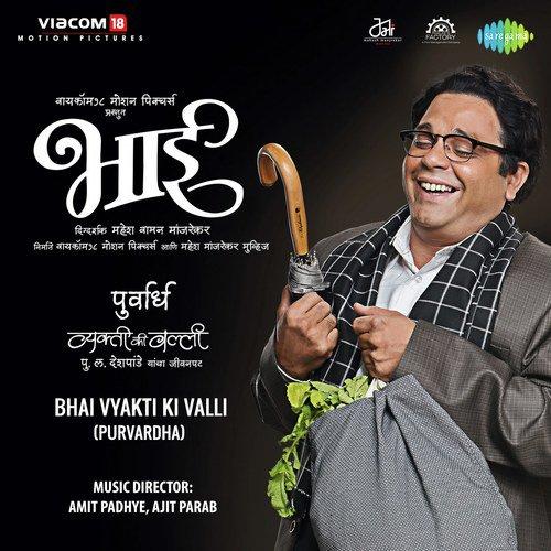 Bhai Vyakti Ki Valli Purvardha