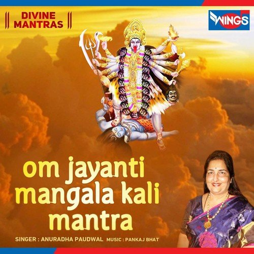 Om Jayanti Mangala Kali Mantra Song - Download Om Jayanti