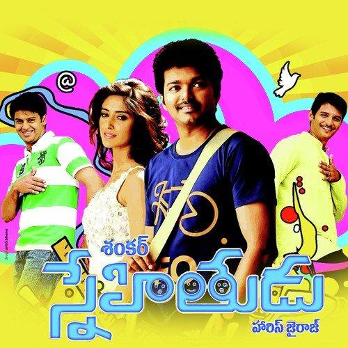 Snehitudu (2012) Telugu Movie Naa Songs Free Download