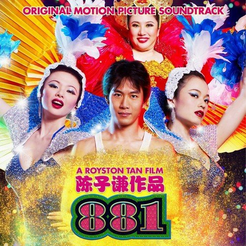 881原著電影原聲帶(Original motion picture soundtrack) Songs