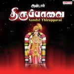 Aandal Thiruppavai Songs