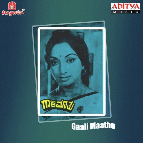 Gaali Maathu