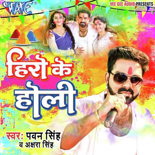 Bhojpuri holi mp3 songs (2016) mp3 songs free download.