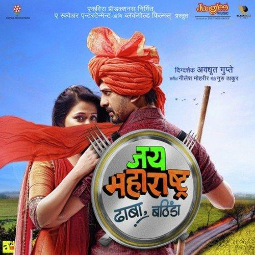 jai maharashtra dhaba bhatinda mp3 songs