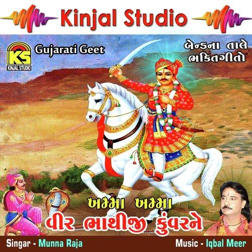 Khele Marniyo Jang Bhathiji