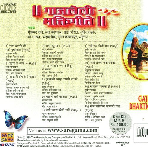 Palbhar Thamb Jara Re Vithu