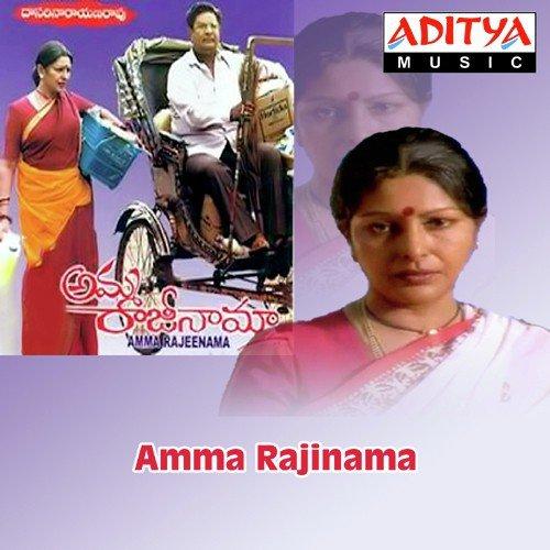 Amma rajinama songs download: amma rajinama mp3 telugu songs.