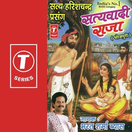 Download Raja Harishchandra Free Full Version In Hindi