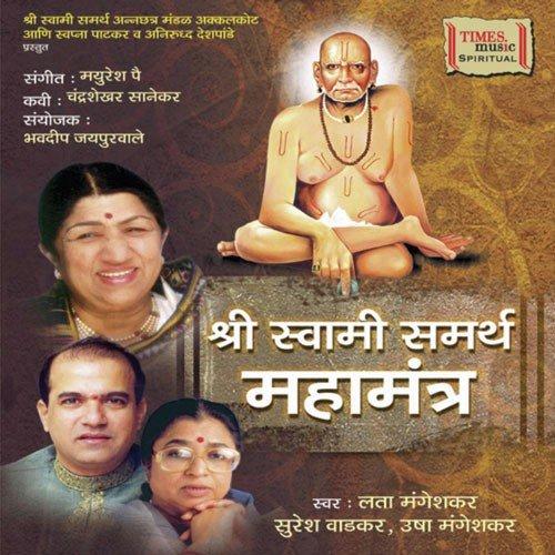 Swami Samarth Mahamantra Haa
