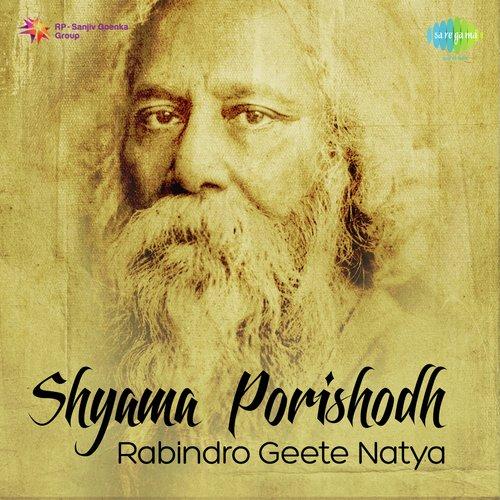 Baje Guru Guru Shankar Danka