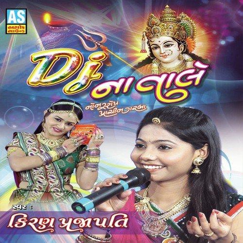 Dj Manoj Aafwa Gujarati 2018 2: Sonal Garbo Shire Ambe Ma Song