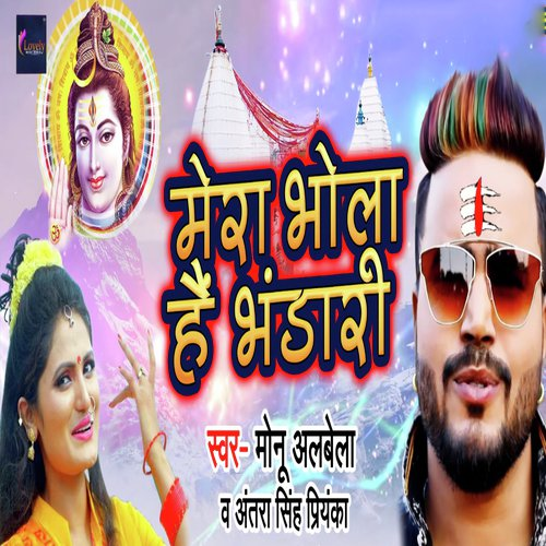 Download Mera Bhola Hai Bhandari Asha Vaishnav Song Download MP3, 3GP, MP4