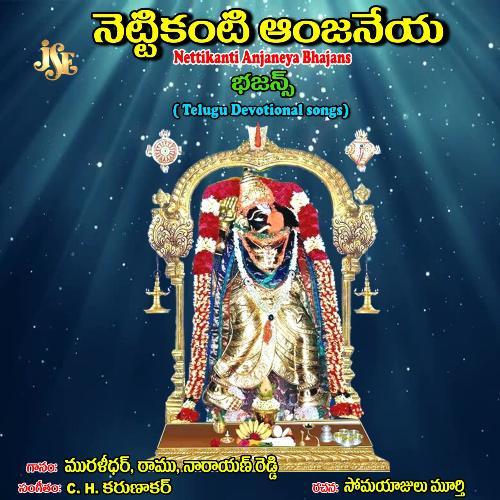 Jaya Jaya Hanumanth