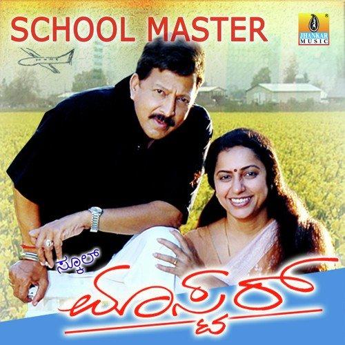 Jananavu Mayeyu (Full Song) - School Master - Download or Listen