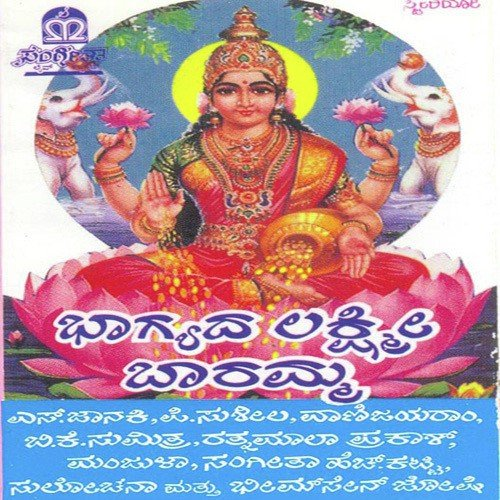 bhagyada lakshmi baramma female song download