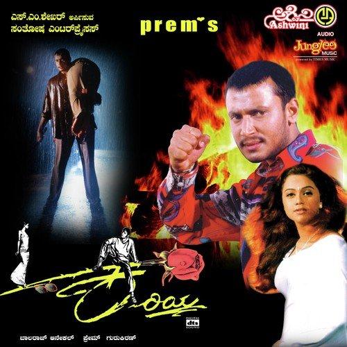 kariya kannada movie
