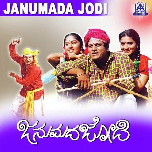 Janumada Jodi Songs - Download and Listen to Janumada Jodi