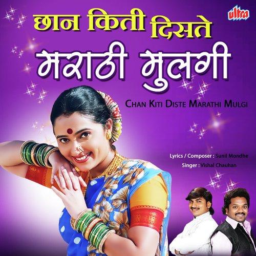 free download marathi mulgi