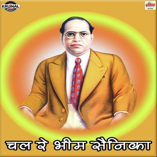 Chal Re Bhim Sainika