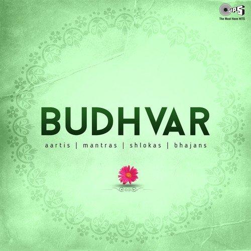 Shri Ganesh Gayatri From Shri Ganesh Gayatri Full Song Babul