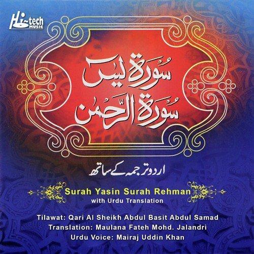 Surah Yaseen Surah Rehman (with Urdu Translation) - Qari Al Sheikh