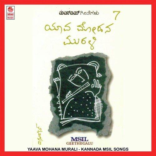 Yaava Mohana Murali (Msil Vol.7)