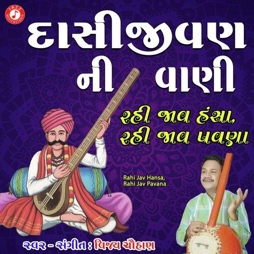 Rahi Jav Hansa, Rahi Jav Pavana