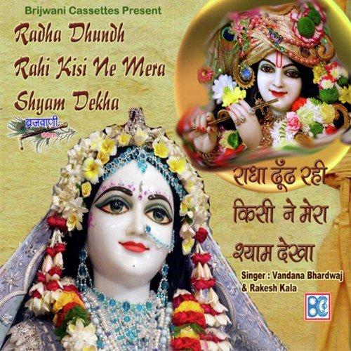 Radha Dund Rahi Kisi Ne Mera Shyam Dekha
