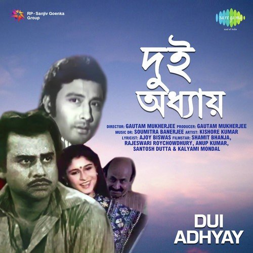 dui adhyay bengali movie song