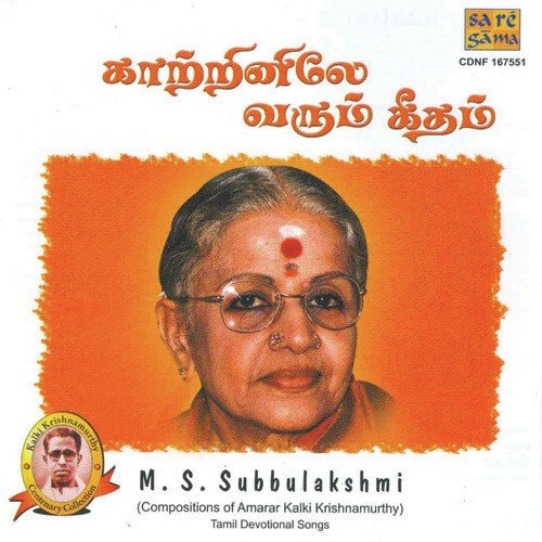 Muruga muruga mp3 song download tamil devotional songs by m s.