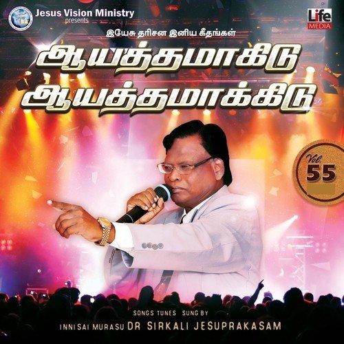 Asirvadham | sis. Hema john | tamil christian songs youtube.