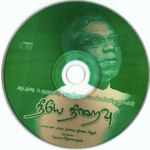 Neeye Neeye Tamil Album Song Download: Kadavul Unakku (Full Song)