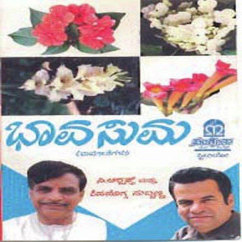 Aluva kadalolu (full song) shruthi raghavendran download or.