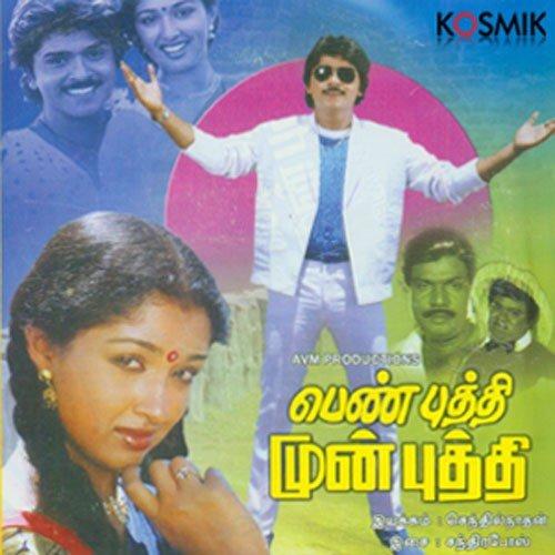 Download Maniyaar Kudumbam 2018 Tamil movie mp3 songs