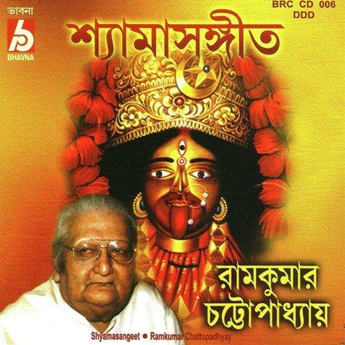 Ebar Amay Bole De Maa (Full Song) - Ramkumar Chattopadhyay