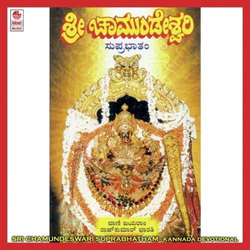 Rajkumar Bharathi