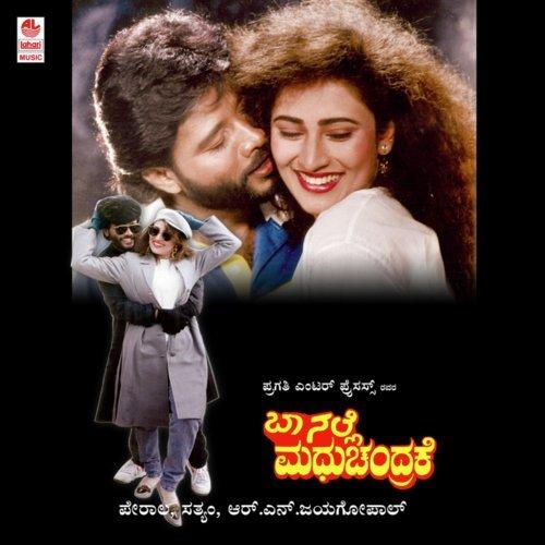 Oho Himalaya Song - Download Baa Nalle Madhuchandrake Song