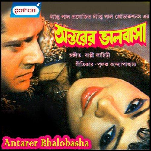 bengali movie amar sangi mp3 24