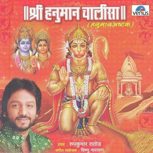Shree hanuman chalisa hariharan download or listen free online.