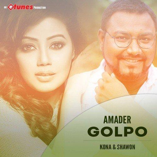 Amader golpo mp3 song download amader golpo amader golpo bengali.