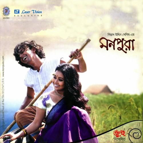 Jao Pakhi Bolo Tare (Full Song) - Krishnokoli Islam