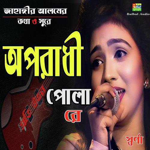 Oporadhi Pola Re Song - Download Oporadhi Pola Re Song