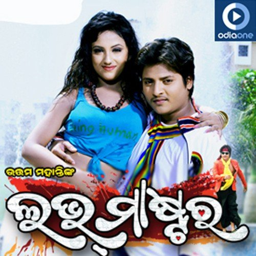 Image result for Love master odia