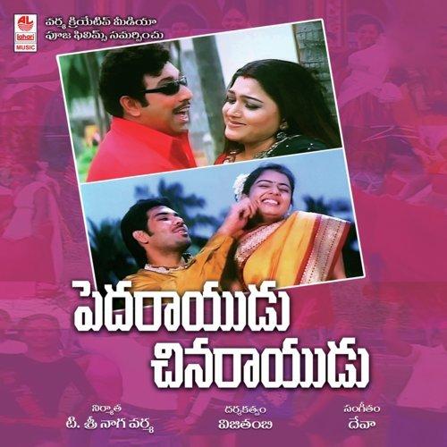 Chinna rayudu telugu mp3 songs free download | isongs mp3.