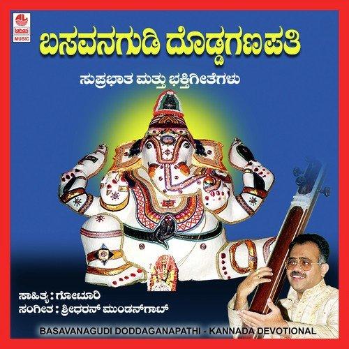 Basavanagudi Dodda Ganapathi