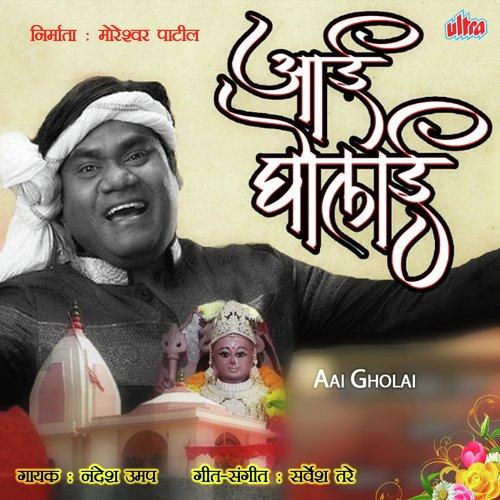 Aai Gholai Devi